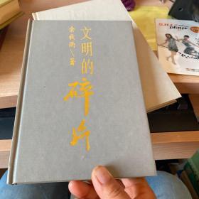 布老虎丛书散文卷文明的碎片