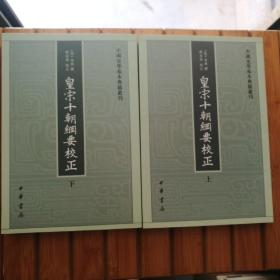 皇宋十朝纲要校正(全二册)(一版一印)(中国史学基本典籍丛刊)