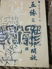 五缘文化与对外开放(顾廷龙家藏书
