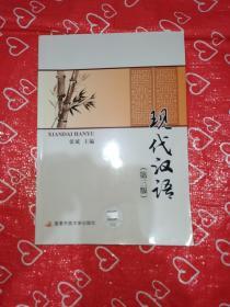 现代汉语(第三版)
