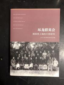 环龙群英会:国民党上海执行部研究