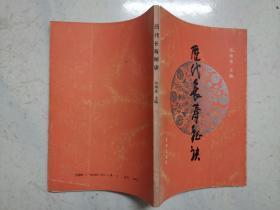 历代长寿秘诀(1989年一版一印)品佳,内页无涂画