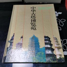 中华古塔博览苑