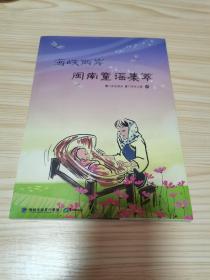 海峡两岸闽南童谣集萃