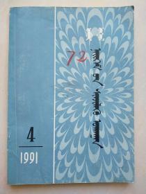 内蒙古社会科学(蒙文版)1991年4期