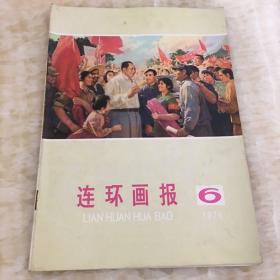 连环画报 1976-6期