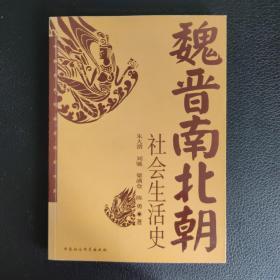 魏晋南北朝社会生活史(修订本)2005年版一版一印《编号C62》