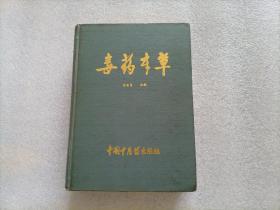 毒药本草  93年一版一印   精装本
