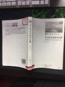 多元性汉语神学诠释