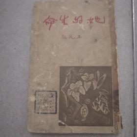 白话诗集新文学珍本——《她的生命》——生活书店1935年再版——此书极稀缺,值得珍藏