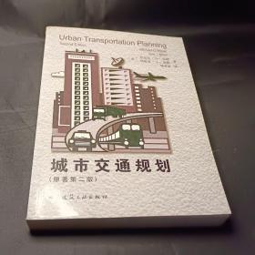 城市交通规划(原著第2版)