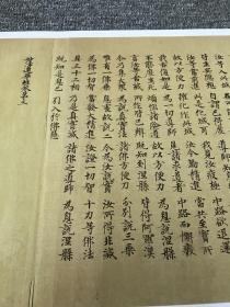敦煌遗书 大英博物馆 S.4168莲华经卷第三上元三年八月手稿27x772cm