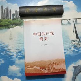 正版现货  中国共产党简史  一版一印 内页无写划
