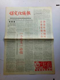 保定化纤报1995年4月1日共4版