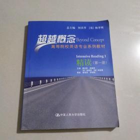 精读(第1册)