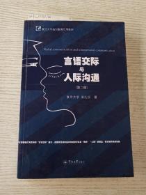 言语交际与人际沟通(第二版)/复旦大学通识教育专用教材