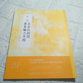 中国绘画名品·巨然层岩丛树图 萧翼赚兰亭图