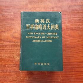 新英汉军事缩略语大词典(2053页)