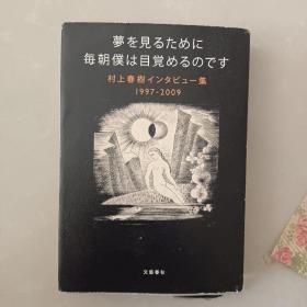(日文原版):梦を见るために每朝仆は目觉めるのです