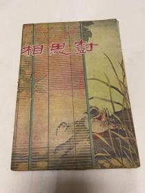1954上海合作剧院金都大剧院〈相思树〉