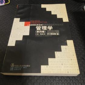 管理学 第四版