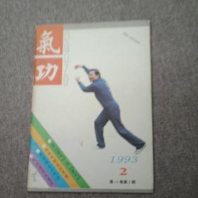 气功 1993.2