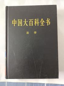 新版·中国大百科全书(74卷)--法学