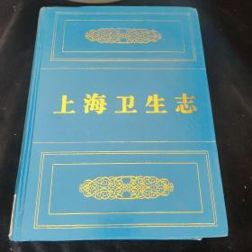 上海卫生志