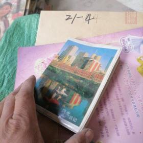 风光日记,日记本空白