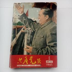 1965年浙江共产党员1一9册合订成册合售封面毛泽东、刘少奇等彩色照片漂亮!品如图