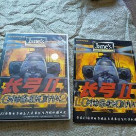 (游戏光盘)长弓2 阿帕奇武装直升机 2张光盘+一本说明书   实物拍图 现货
