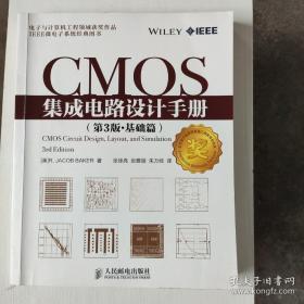 CMOS集成电路设计手册(第3版·基础篇)