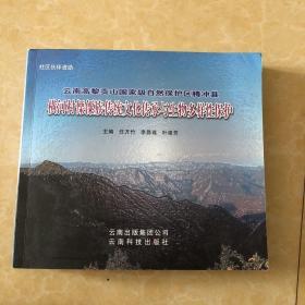 云南高黎贡山国家级自然保护区腾冲县横河村傈僳族传统文化传承与生物多样性保护