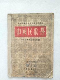 中国民歌选(中央音乐学院研究部资料丛刊)