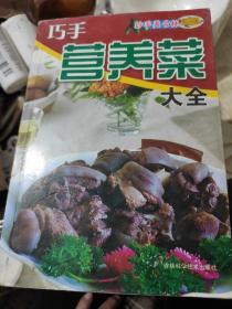 中国传统菜系:家常川菜1000样