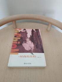 美学与艺术丛书:时尚的历程