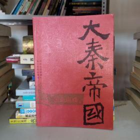 大秦帝国·第二部 国命纵横(下)