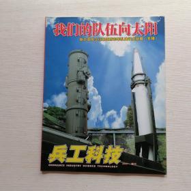 兵工科技 2007 增刊 我们的队伍向太阳