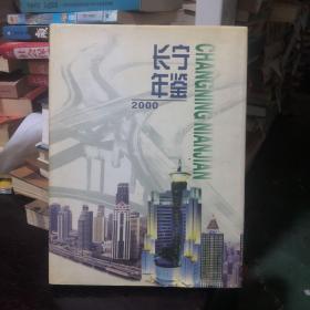 长宁年鉴.2000