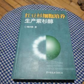 红豆杉细胞培养生产紫杉醇