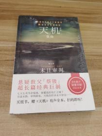 天机 第四季:末日审判:悬疑世界文库011