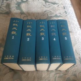 小说大观全五册影印本