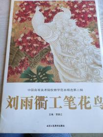 中国高等美术院校教学范本精选第二辑:刘雨衢工笔花鸟