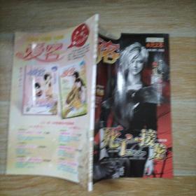 怖客2011.12A【无赠品】