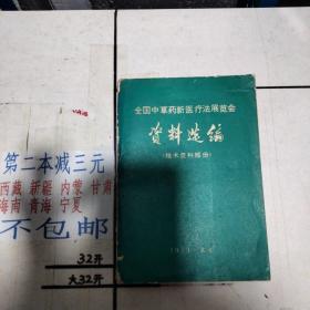 全国中草药新医疗法展览会 资料选编(技术资料部分)