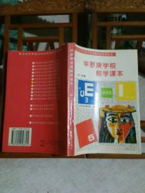 华罗庚学校 数学课本初一年级