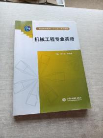 """机械工程专业英语/普通高等教育""""十二五""""规划教材"""