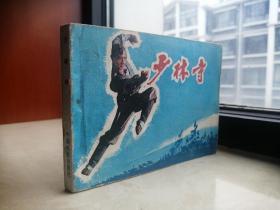 中国经典小人书系列----80年代连环画-----河南故事----《少林寺》-----虒人荣誉珍藏