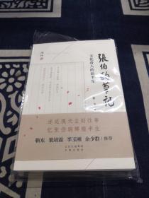 张伯驹笔记(签名)