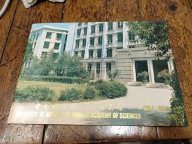 1984年中国科学院声学研究所——画册